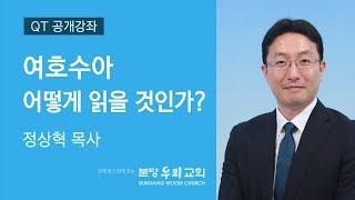 여호수아 어떻게 읽을 것인가? | 정상혁 목사 | 분당…