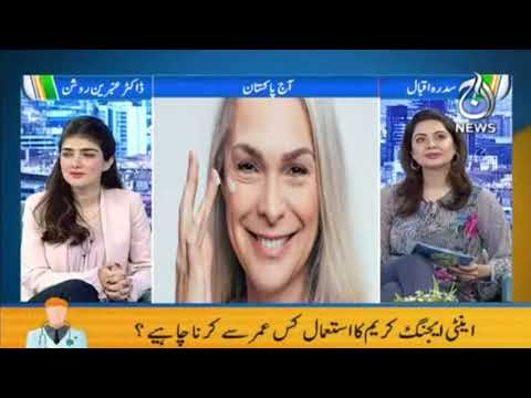 Looking Younger Than Your Age | Aaj Pakistan with Sidra Iqbal | Aaj News | 22 February 2021 | Part 3