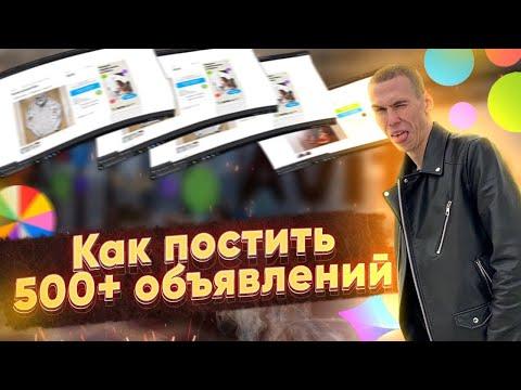 Как сделать 500 размещений 1 товара на Авито, Юле, Яндекс объявлениях? Массовый постинг в 2021 году.