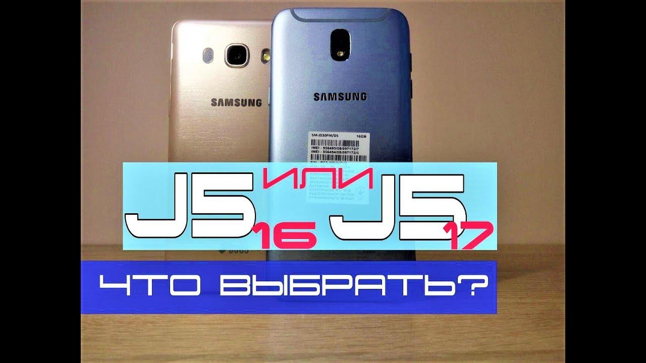 Сравнение одних из лучших и доступных смартфонов Samsung! Galaxy J5 2019 VS Galaxy J5 2019