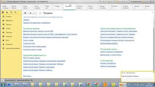 Курс по 1С:Розница 2.2 от tekdata.ru. Урок 4 из 9. Регламентное задание.