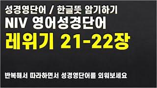 영어성경단어, NIV 영어성경 레위기 21장 22장 영…
