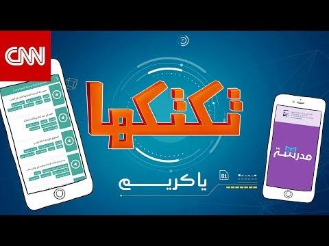 مدرسة إلكترونية.. أول منصة تعليمية بالعربية لمواد العلوم الأساسية  - 11:54-2019 / 3 / 16