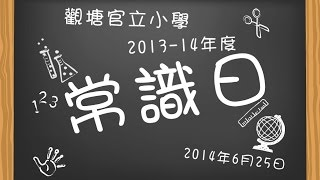 Publication Date: 2014-08-04 | Video Title: 常識日