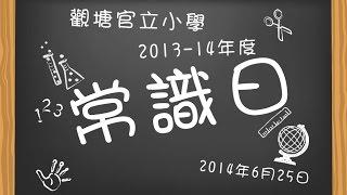 Publication Date: 2014-08-04 | Video Title: 常識日