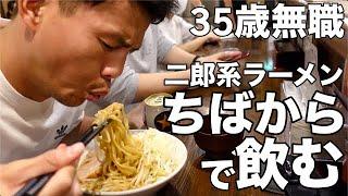 【ひとり飲み】二郎系ラーメン「ちばから」でちょい飲みしたらマジで美味すぎてスープまで完飲!!!【渋谷・ちばから】