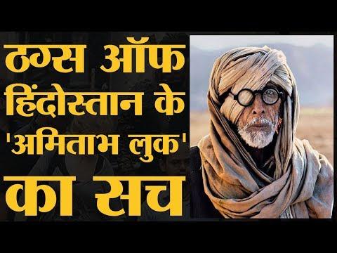 क्या Thugs of Hindostan में ऐसे दिखेंगे Amitabh? | The Lallantop