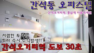 [인천오피스텔] 초대박 더블역세권 투자물건!! 임대수익…