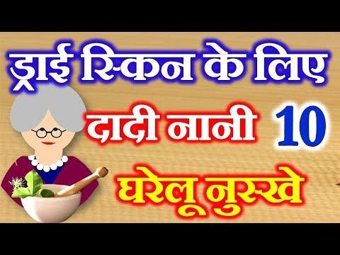 10 Home Remedies for Dry Skin | दादी नानी घरेलू नुस्खे | Gharelu Nuskhe for Dry Skin