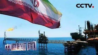 [中国新闻] 德外长:与伊朗的特别结算机制有望很快投入使用 | CCTV中文国际