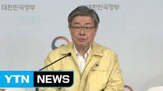 """고용노동부 """"무급 휴직자도 2개월 간 월 50만원 지원"""" / YTN"""