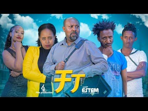 ቻፓ - Ethiopian Movie Chapa 2021 Full Length Ethiopian Film  Chapa 2021
