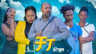 ቻፓ - Ethiopian Movie Chapa 2021 Full Length Ethiopian Film  Chapa 2021