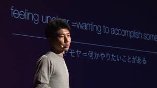 人生の価値は、何を得るかではなく、何を残すかにある。 | Kazunari Taguchi | TEDxHimi