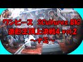 UFOキャッチャー~ワンピースSCultures BIG 造形王頂上決戦4 vol.2 ナミ!~
