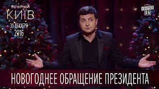 Новогоднее обращение президента или каждый год одно и то же - В. Зеленский | Вечерний Киев 2016