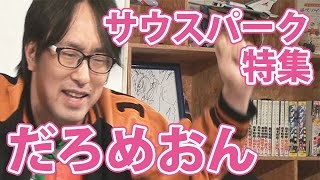 #28『俺たちのサウスパーク!~すべての偽善を笑いとばせスペシャル!!』山田玲司のヤングサンデー第27回