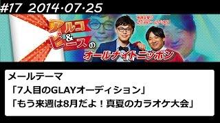 テーマ「7人目のGLAYオーディション」アルコ&ピースANN 2014年7月25日 ...