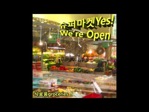 식료품groceries : 슈퍼마켓Yes! We're Open
