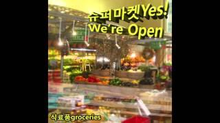 식료품groceries : 슈퍼마켓Yes! We're Open