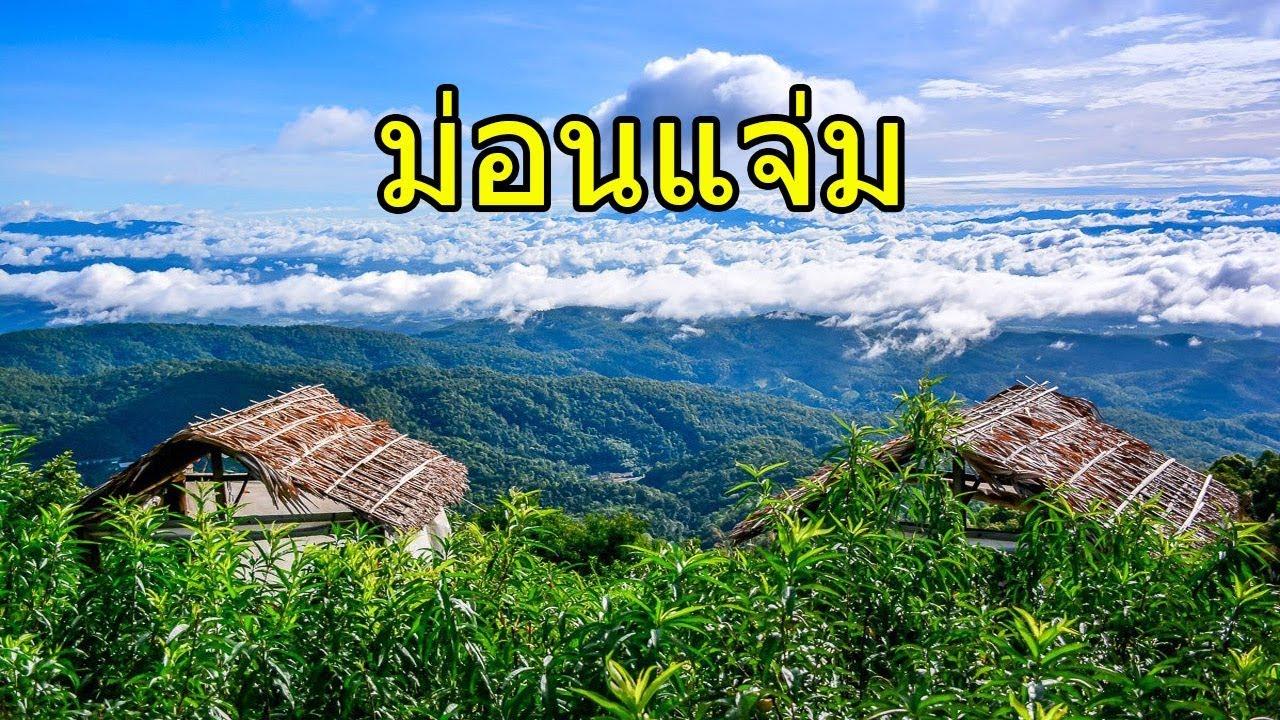 ม่อนแจ่ม ท่องเที่ยวเชียงใหม่ ที่เที่ยวภาคเหนือ สถานที่ท่องเที่ยวประเทศไทย