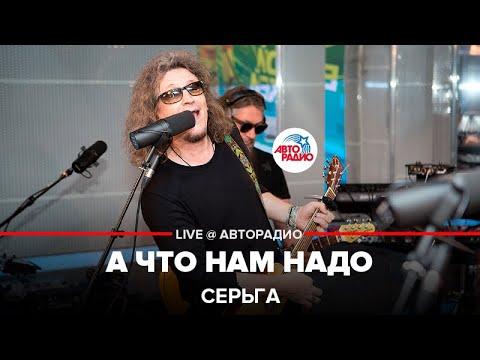 Клип СерьГа - А что нам надо (Live)