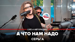 Download 🅰️ СерьГа - А Что Нам Надо (LIVE @ Авторадио) Mp3 and Videos