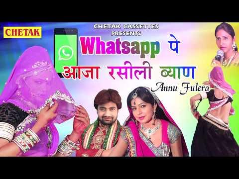 2018 का सबसे हिट गाना - Annu Fulera  - Whatsapp Pe aaja Rasili Byan  - Superhit Rajasthani dj Songs