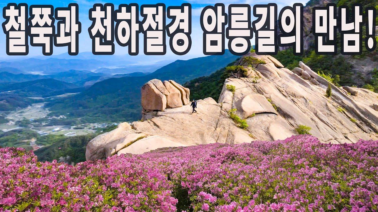 철쭉과 천하절경 암릉길/황매산철쭉 순결바위능선/5월1일-10일절정/