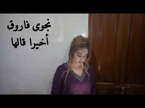 Najwa Farouk - Akhiran Galaha