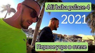 Египет 2021 Хургада Ali Baba Palase 4 С днем влюблённых Завтрак в отеле Погода в феврале