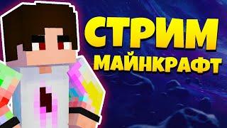 ???? СТРИМ МАЙНКРАФТ Играем в Мини Игры на Кристаликсе Minecraft Stream Cristalix / Видео