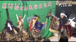 匹見神楽社中 『大江山(おおえやま)』