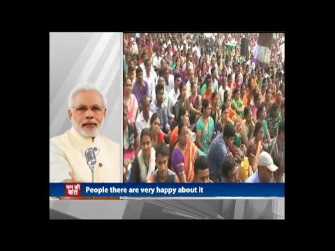 PM Modi's Mann Ki Baat, February 2018