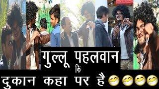 गुल्लू पहलवान की दुकान कहा पर है Public Prank Comedy | Chokdi Baba | Mobilenews 24