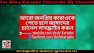 Jodi Vul Kore Tomake Cai | Ayub Bacchu | Bangla Karaoke | Deshi Karaoke