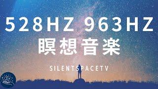 【松果体】本物ソルフェジオ周波数528Hz・963Hzで石灰化した松果体を活性化させて高次元に 宇宙意識 瞑想音楽#35| SilentSpaceTV