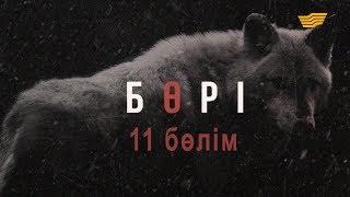 «Бөрі» 11 бөлім \ «Бори» 11 серия