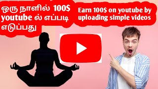 earn 100 dollar per day|youtube tips series tamil|How to Make Money on YouTube With Simple Videos