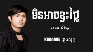 មិនអាចខ្វះថ្លៃ ភ្លេងសុទ្ធ ខេមរៈ សិរីមន្ត Karaoke Entertainment, ច្រៀងកំសាន្ត