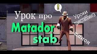 Matador stab - Матадор стаб [Team Fortress 2] |Уроки трикстаббинга