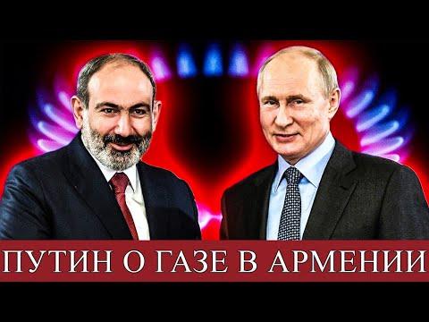 """Пашинян и Путин говорили о газе и """"зеленом коридоре"""". Новости сегодня, новости мира"""