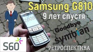 Samsung G810 девять лет спустя (2008) – ретроспектива