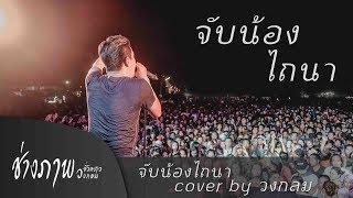 จับน้องไถนา - วงโนเบิ้ล TMG | COVER BY วงกลม (เพลงมาแรงใน tiktok)