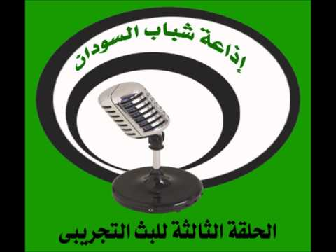 إذاعة شباب السودان Sudanese Youth Radio