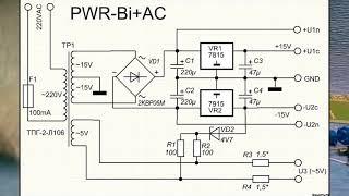 PWR Bi+AC - блок живлення на три напруги. www.tec.org.ru. Кішки і радіодеталі.