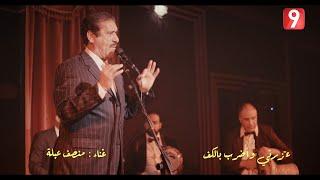 Nouba 2 | Moncef Abla - 3azzarni W Adhrab Bel Kaf | منصف عبلة - عزّرني و أضرب بالكَف