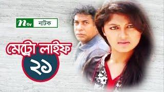 Bangla Natok Metro Life (মেট্রো লাইফ) l Episode 21 I Mosharraf Karim, Moushumi, Nisho, Aparna