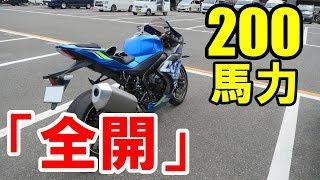 【200馬力バイク】安心してください!大人な化け物なんで!!!