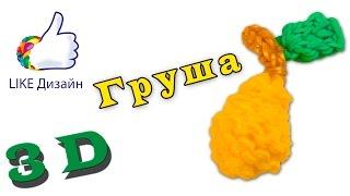 """""""Груша """"- 3D фигурка из резиночек . Видеоурок #70"""